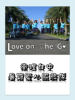 衛理女中愛心服務隊Love on to go